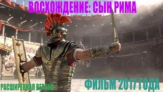 НОВЫЙ ИСТОРИЧЕСКИЙ ФИЛЬМ ВОСХОЖДЕНИЕ: СЫН РИМА (2017) HD