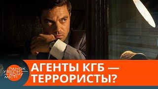 Агенты КГБ взорвали радиостанцию в Мюнхене? Подробности кровавого теракта — ICTV