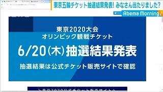 当たりました? 東京五輪チケット 抽選結果発表(19/06/20)
