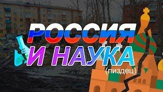 Смотреть видео КАК УМИРАЕТ НАУКА В РОССИИ? | КАК ЕЕ СПАСТИ? | РЕШАЙ САМ! онлайн
