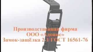 Замок 2-1 ГОСТ 16561-76 цинк для металлических и деревянных ящиков(Производственная фирма ООО