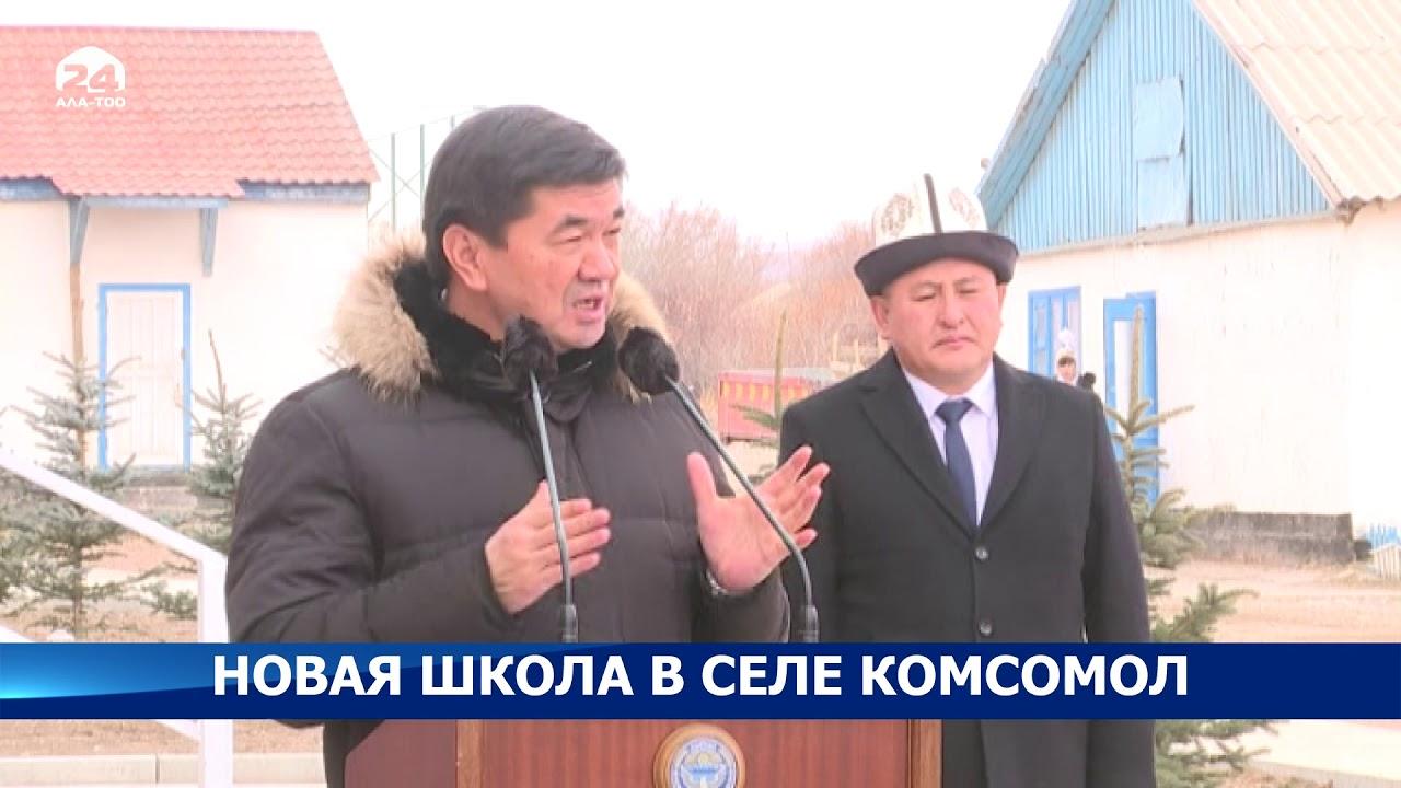 В селе Комсомол Кочкорского района Нарынской области завершено строительство новой школы