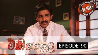 Minigandela | Episode 90 | Sirasa TV 12th October 2018 [HD] Thumbnail