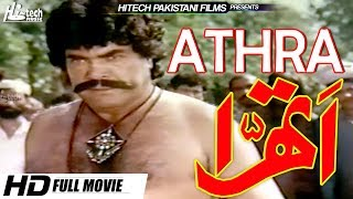 ATHRA - SULTAN RAHI, MUSTAFA QURESHI, REEMA & JAVED SHEIKH - PAKISTANI MOVIE - HI-TECH FILMS