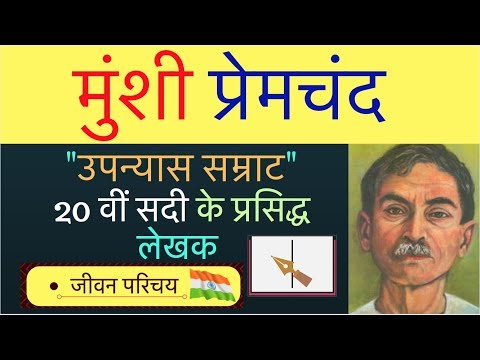 Munshi Premchand Biography In Hindi | Inspiring Biography Of Munshi Premchand