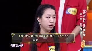 中华好诗词大学季 第二季组内淘汰赛(4)20180908