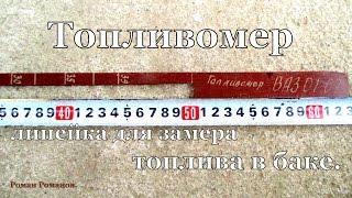 видео Сколько литров бак на ВАЗ 2112: объем