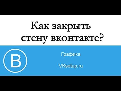 Как скрыть друзей Вконтакте?