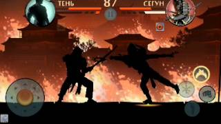Играем с Сегуном, держим курс на Титана. Shadow Fight 2