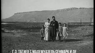 Баку и Гаджи Зейналабдин Тагиев в 1891 глазами француза Поля Лакренона.