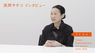 Tokyo Contemporary Art Award 2019-2021受賞者インタビュー(風間 サチコ)