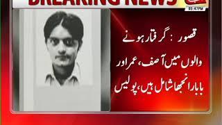 Kasur: Development in Zainab Murder Case, Three Accused Arrested