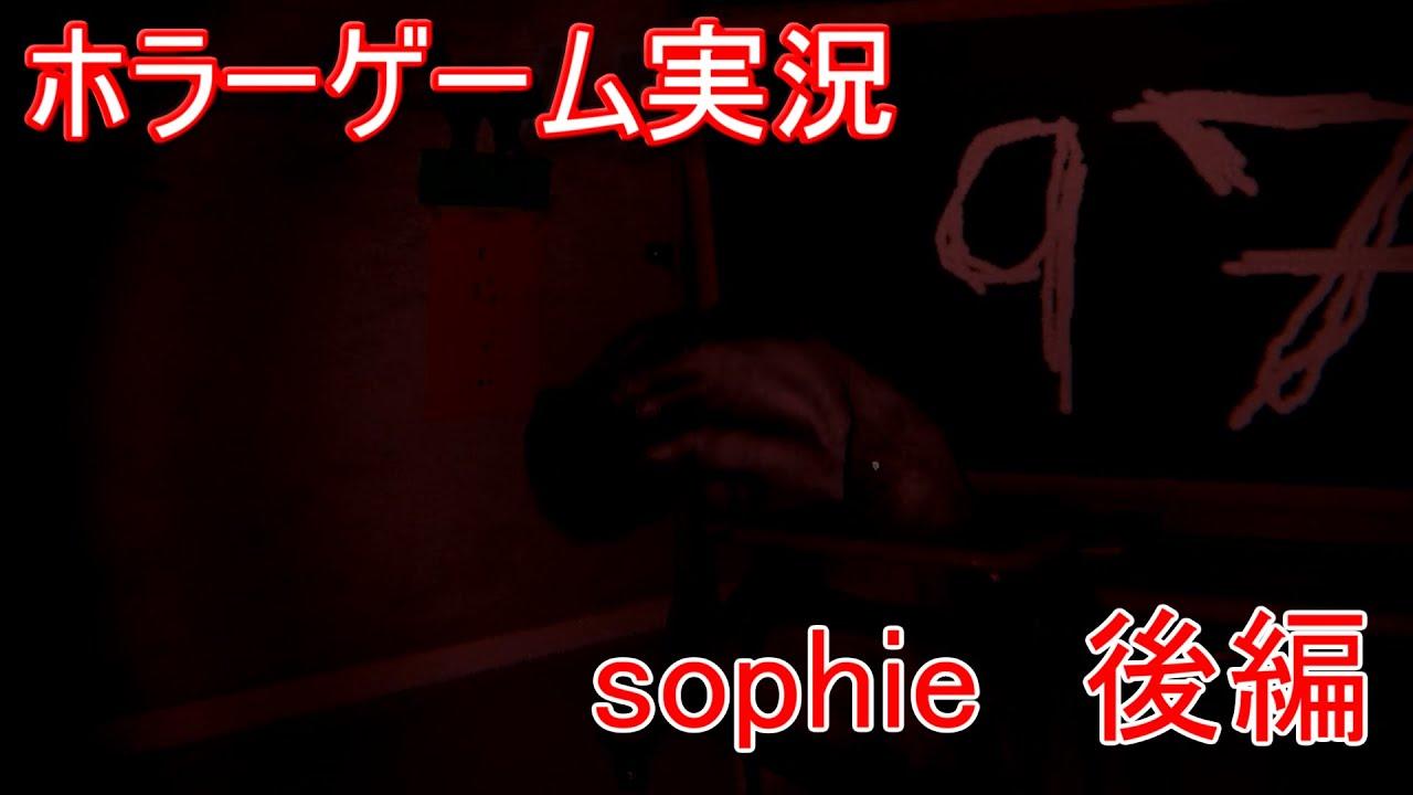 「ホラーゲーム実況」SOPHIE後編(音量注意)