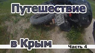 Путешествие в Крым. Часть 4