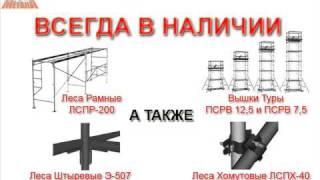 Строительные леса рамные(Сайт http://lesa.nsk.ru Подберем нужную комплектацию строительных лесов для Ваших задач. Рамные леса всегда в..., 2009-08-09T15:57:11.000Z)