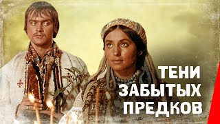 Тени забытых предков (1964) фильм