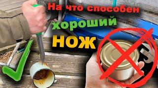 Можно ли ножом открывать консервы? Неубиваемый нож! Жесткий тест финки из стали D2. Русский булат.