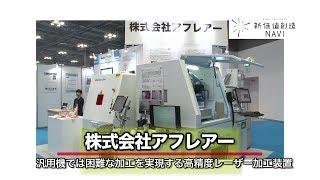 汎用機では困難な加工を実現する高精度レーザー加工装置