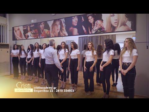 Miss Κρήτη 2019 - Προετοιμασία των φιναλίστ (Copyright)
