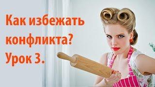 Что делать, если муж оскорбляет? Урок 3. Гейша Злата