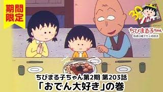 ちびまる子ちゃん アニメ 第2期 203話『おでん大好き』の巻