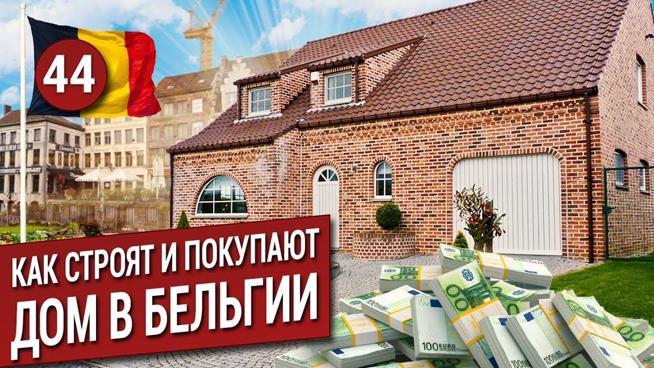 куплю дом в бельгии