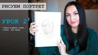Рисуем голову человека. Урок 2. Учимся понимать форму - голову как объем. Художник Tetti Do