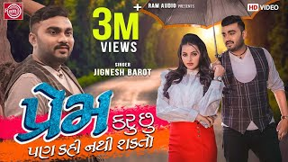Prem Karu Chhu Pan Kahi Nathi Shakto ||Jignesh Barot ||New Gujarati Video Song 2020 ||Ram Audio