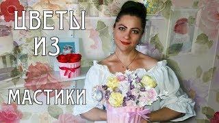 Моя флористика. Цветочный рай. Букет цветов из мастики на свадебный торт / Bouquet of flowers. Cake