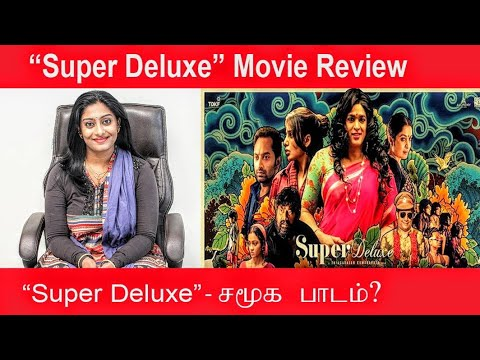 Super Deluxe Movie Review By Dr.Abilasha  Psychologist | MANAM SOLLUDHU  | Vijay Sethupathi |