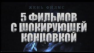 5 ШОКИРУЮЩИХ ФИЛЬМОВ! Фильмы с неожиданной концовкой! Фильмы с запутанным сюжетом!
