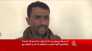 الحوثيون يدمرون منازل قادة بالجيش والمقاومة بالضالع