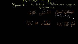 Арабский язык. урок 8. Законченное предложение
