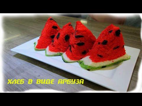 Вкуснейшее блюдо МИНУТКА КУЛИНАРИИ Хлеб в виде арбуза