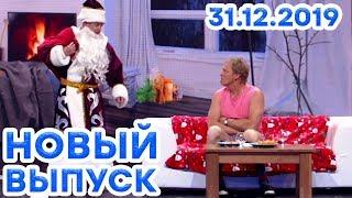 Дизель Шоу 2019 - НОВОГОДНИЙ ВЫПУСК 70 | Новый год 2020 - 31 декабря - ЮМОР ICTV