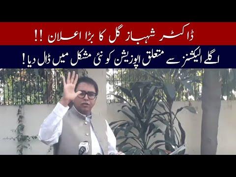 Big announcement by Dr Shahbaz Gill   13 June 2021   92NewsHD thumbnail