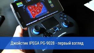 Джойстик IPEGA PG-9028 - первый взгляд