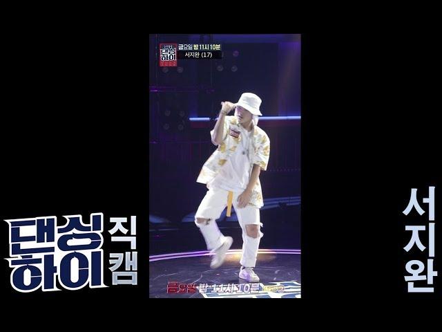 댄싱하이 [무편집/단독 직캠] 이승훈팀 서지완 무대 / DancingHigh @KBS2 Fri 11:10 PM