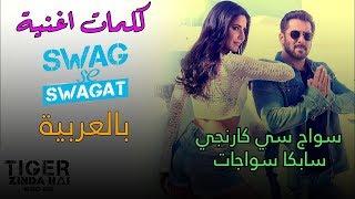 كلمات اغنية Swag Se Swagat بالعربية - Swag Se Swagat Arabic Lyrics