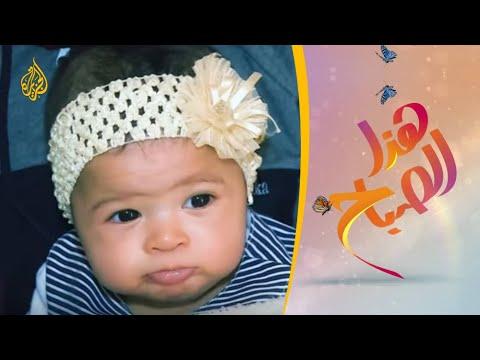 هذا الصباح- أسبوع توعية لتشجيع الرضاعة الطبيعية بالمغرب  - 12:54-2019 / 4 / 19