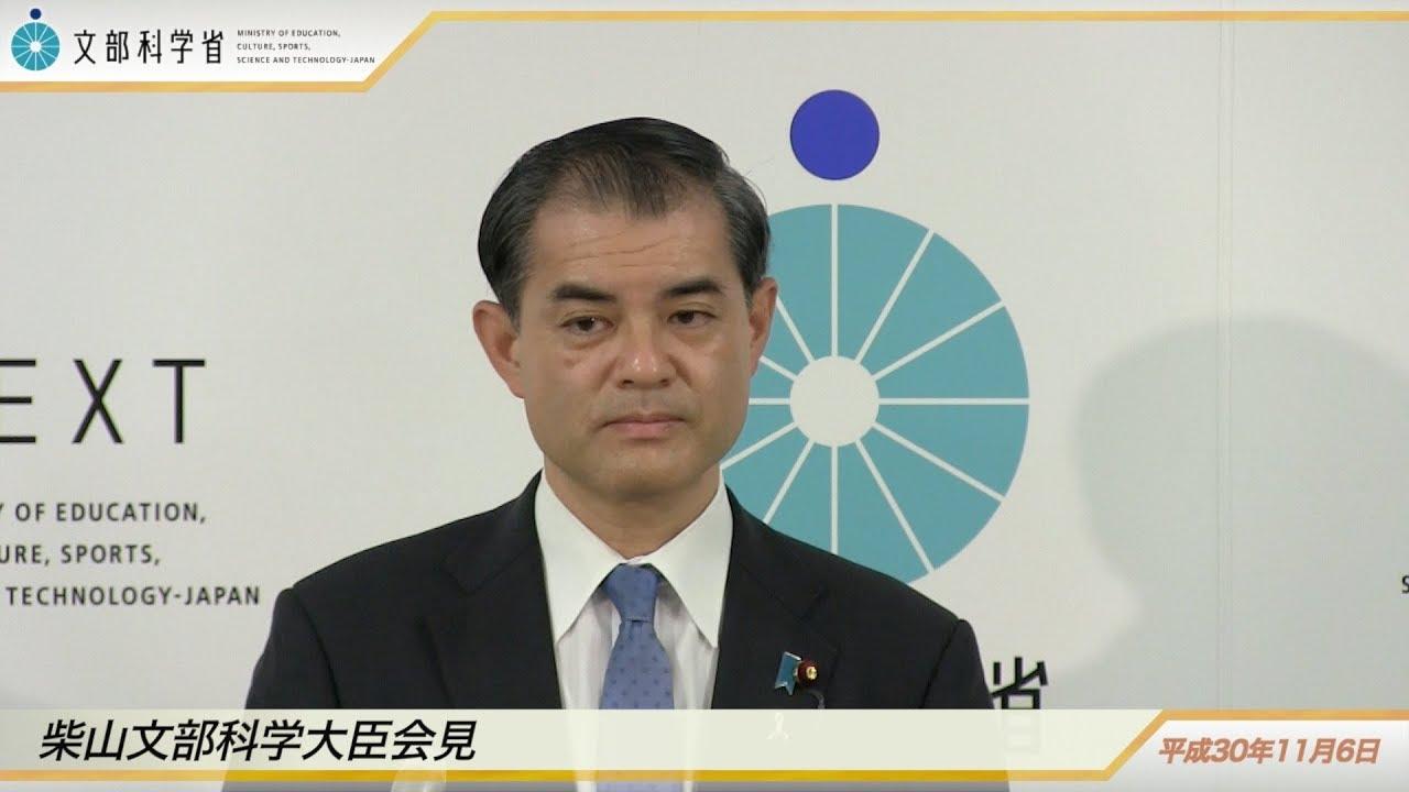 柴山文部科学大臣会見(平成30年1...