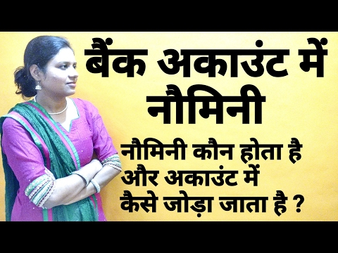 Bank Account Nominee - Add & Remove & Modify - Nomination Rules & Forms - Banking tips - in Hindi