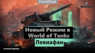 Новый режим в World of tanks.►►► Левиафан