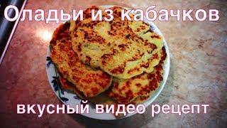 Простые рецепты. Оладьи из кабачков - готовим дома вкусное видео рецепт пошагово