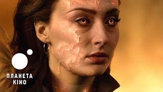 Люди Ікс: Темний Фенікс - офіційний трейлер  № 3 (український)
