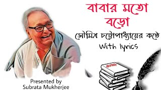 Babar Moto Boro|| ছোটবড়ো || With lyrics|| Recited by Soumitra Chatterjee|| Rabindranath Thakur