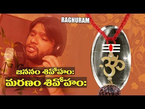 Lord Shiva Special Song || Shivoham Telugu Devotional Song || Raghuram || Volga Videos