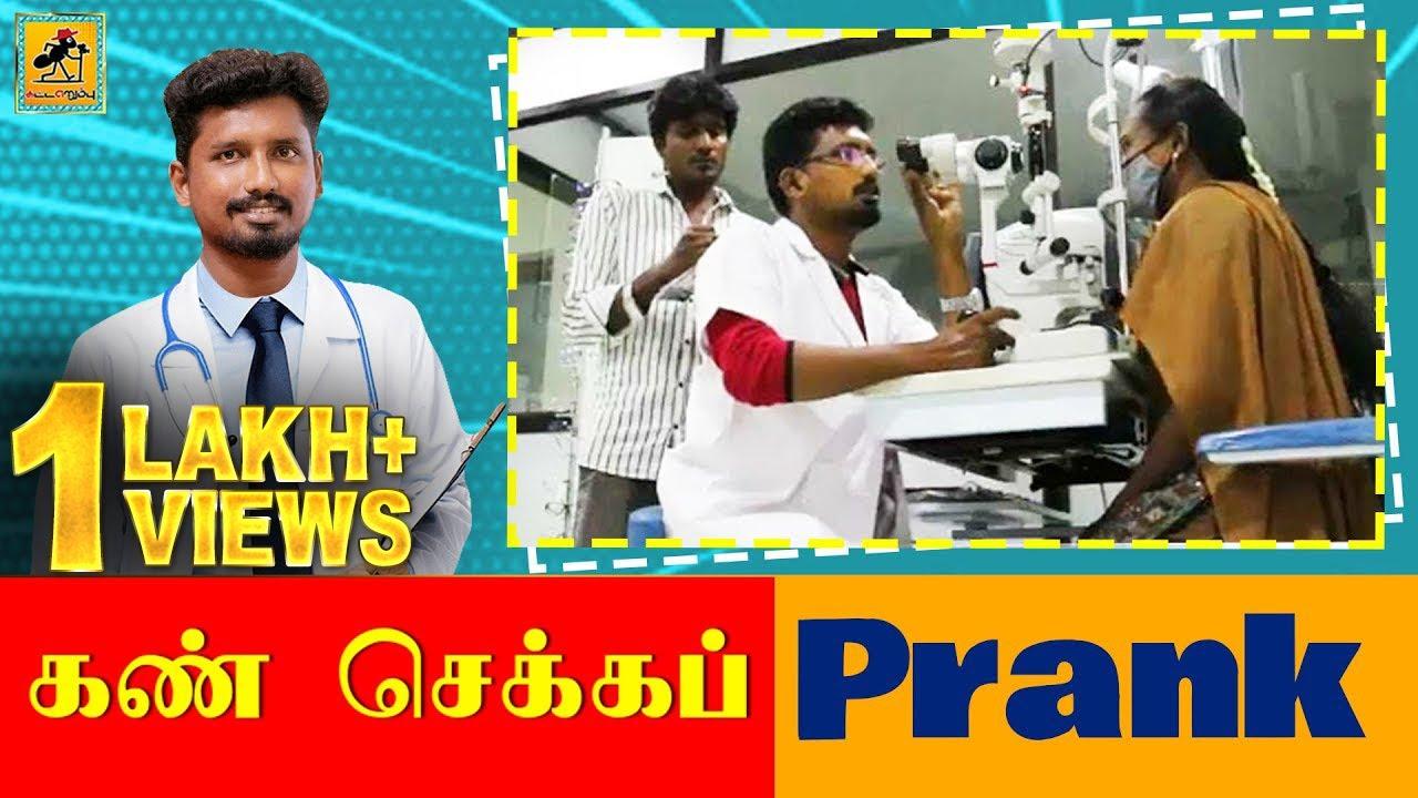 Eye Checking Prank | Optical Prank | Tamil Prank | Katta Erumbu