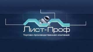 Профнастил(Профнастил от производителя. www.list-prof.ru., 2015-01-30T11:45:34.000Z)