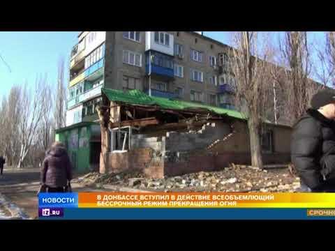 В Донбассе вступил в силу всеобъемлющий режим прекращения огня